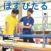 hospital_vol80autumn_cover
